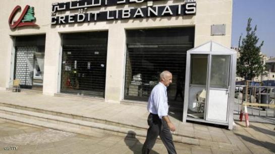 إضراب للمصارف في لبنان