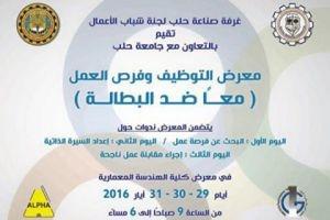 غرفة صناعة حلب تقيم معرض التوظيف وفرص العمل الأحد المقبل