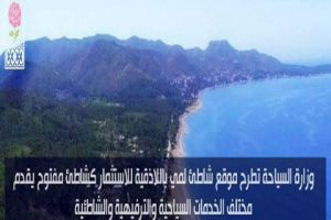 السياحة تطرح شاطئ (لمي) باللاذقية للاستثمار
