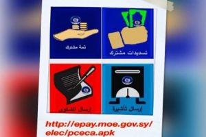 تطبيق على الموبايل من كهرباء حلب..يتيح الشكوى الفورية ومعرفة قيمة الفاتورة