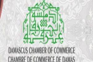 غرفة تجارة دمشق تدعو لزيارة أربعة معارض في طهران الشهر القادم