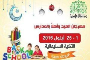 انطلاق مهرجان العيد وأهلا بالمدارس في التكية السليمانية بدمشق اليوم
