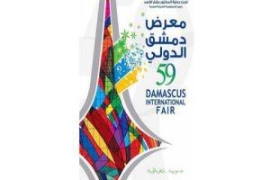 أكثر من 10 شركات روسية ستشارك بمعرض دمشق الدولي