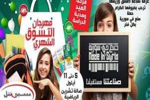 مهرجان التسوق الشهري ينطلق غداً في صالة تشرين الرياضية بمشاركة 120 شركة صناعية
