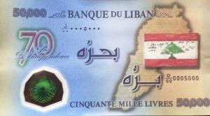 لبنان يطرح ورقة نقدية جديد من فئة الـ50ألف ليرة