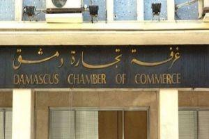 الجمارك والتجار وجه لوجه غداً في غرفة تجارة دمشق