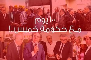 مئة يوم و 15 ساعة دوام يومياً.. ماهي إنجازات رئيس الحكومة السورية عماد خميس و وزرائه؟!
