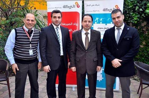 البركة سورية يختتم الدورة الثالثة في العلوم المالية و المصرفية