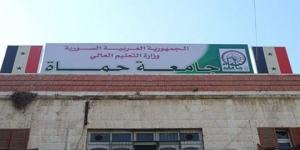 جامعة حماة تصدر نتائج مفاضلة التعليم المفتوح