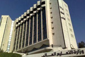 الإعلان عن منح دراسية في الجامعات العراقية
