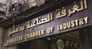 غرفة صناعة دمشق تطلب تكليف لجان لدراسة التجمعات الصناعية