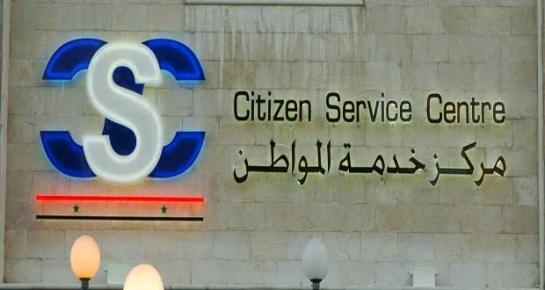 قريبا.. مركز خدمة المواطن بدمشق يطلق خدمات للصناعيين