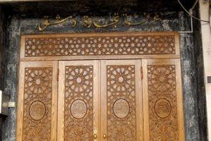 غرفة تجارة دمشق تدعو للربط الشبكي مع وزارة التجارة لمنع تزوير الأسماء والعلامات التجارية