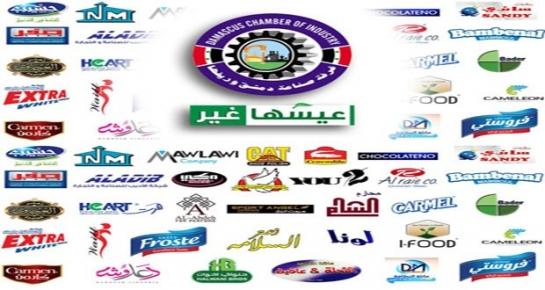 ابتداءً من نيسان .. غرفة صناعة دمشق تطلق بازار شهري
