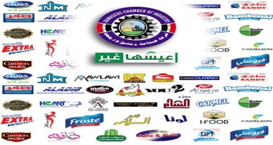 بمشاركة 55 شركة .. غرفة صناعة دمشق وريفها تطلق مهرجان التسوق الشهري السبت المقبل