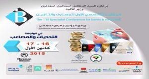 المؤتمر التخصصي الأول للمصارف والتأمين ينطلق قريباً بدمشق