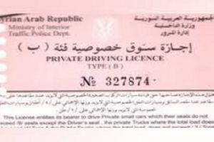 في دمشق .. مكتب لتزوير إجازات السوق الدولية ..!!