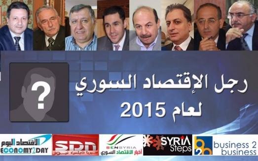 بمشاركة مواقع اخبارية سورية..إطلاق أول استفتاء من نوعه لاختيار رجل الاقتصاد السوري لعام 2015
