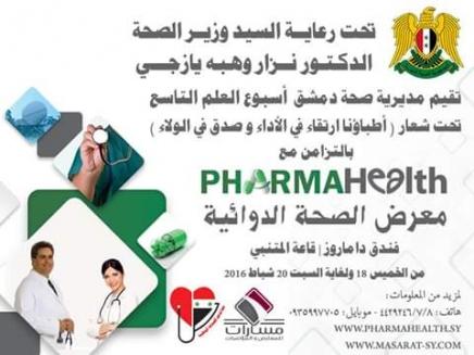 افتتاح معرض الصحة الدوائية بدمشق الخميس القادم