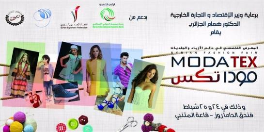 معرض موداتكس للأزياء و الجلديات ينطلق قريبا في دمشق