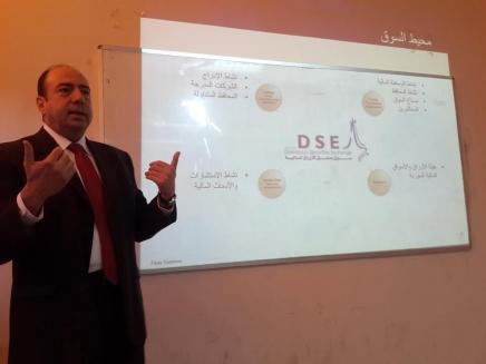 هيئة الأسواق السورية و الجامعة الدولية تنظمان ورشة  عمل