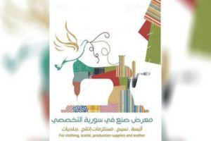 11 الشهر الجاري إنطلاق معرض صنع في سورية للصناعات النسيجية.. و وفدي لبنان والعراق اول الحاضرين