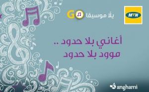 بعد تنظيمها حفلاً غنائياً كبيراً..MTN سورية تطلق خدمة