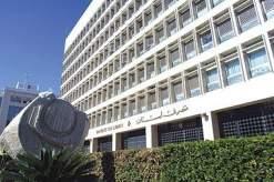 مصرف لبنان: إرتفاع مجموع الودائع بقدر 250 مليار ليرة