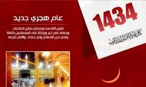 الثلاثاء الخامس من الشهر القادم رأس السنة الهجرية في سورية ومعظم الدول الإسلامية