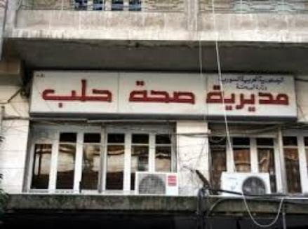 صحة حلب: لم يُثبت الإصابة بالأنفلونزا حتى الآن