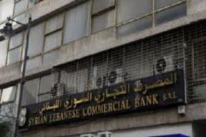 تعيين مراقب على  المصرف التجاري السوري اللبناني