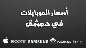 أسعار الموبايلات في دمشق ليوم 27 -6-2016