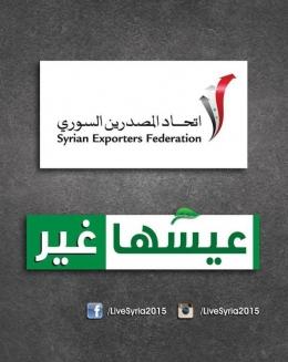 اتحاد المصدرين السوري يعلن انضمامه لحملة