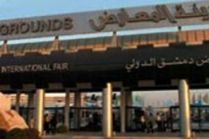 إذاعة لمعرض دمشق الدولي من جديد