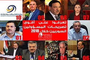 تعرفوا على أقوى تصريحات المسؤولين السوريين خلال 2018