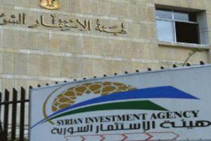 حوافز جديدة ومناطق اقتصادية خاصة..في قانون الاستثمار السوري الجديد
