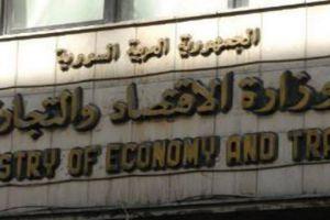 مراجعة قوائم المواد المسموح والممنوع استيرادها في سورية