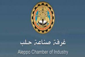المؤتمر الصناعي الثالث ينطلق في حلب بداية تشرين الأول