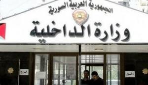 وزارة الداخلية السورية تشدد إجراءات ضبط المعابر غير الشرعية