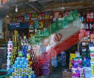 الاقتصاد تسمح باستيراد كافة المواد والمنتجات ذات المنشأ والمصدر الإيراني