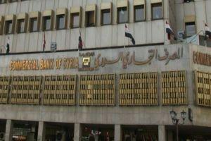 المصرف التجاري يسعى لتمويل السلع المعمرة ويختبر الفواتير عبر الجوال