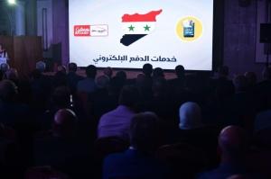 إطلاق خدمة الدفع الإلكتروني عبر الهاتف الخلوي في سوريا..جنيدي: الخدمة متاحة لجميع أنواع الهواتف