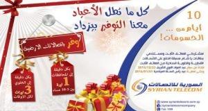 السورية للاتصالات تعلن عن حملة تخفيضات على أسعار المكالمات الثابتة والخلوية