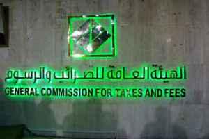 قريبا..قانونا الضريبة على المبيعات والضريبة الموحد على الدخل