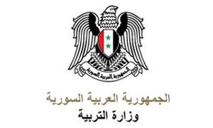 وزارة التربية: تحويل 180مليون ليرة لصندوق نهاية خدمة معلمي حلب للبدء بتوزيعها