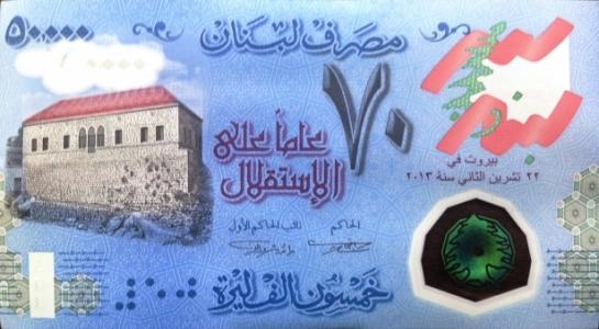 خطأ هجائي في أوراق نقدية يصدرها لبنان بمناسبة الذكرى السنوية لاستقلاله