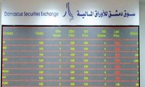 بورصة دمشق تكسب في أسبوع 12.8 نقطة للمؤشر و1.22 مليار ليرة للقيمة السوقية