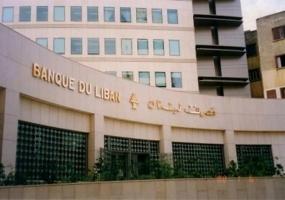 مصرف لبنان المركزي : ديون الحكومة للمصارف بلغت نحو 25% من إجمالي الدين