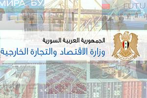 تعرفوا على أبرز ما قامت به وزارة الاقتصاد والتجارة الخارجية السورية خلال 2018