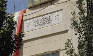 وزارتا العدل والصحة بصدد إحداث هيئة عامة للطب الشرعي في سورية